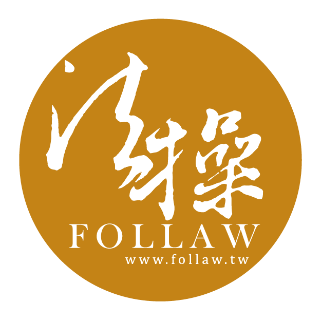 法操 FOLLAW