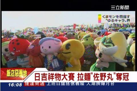 日本吉祥物大赛 拉面「佐野丸」夺冠