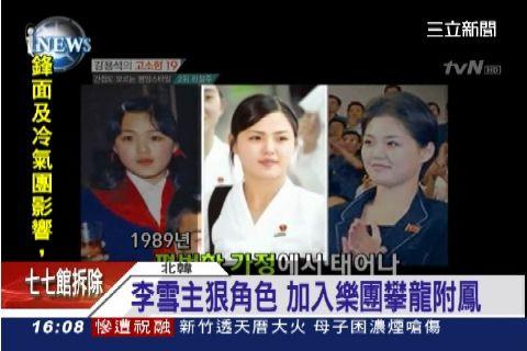 北韓第一夫人李雪主是禍水? 凡沾上邊下場慘!