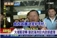 劉政鴻回應1200