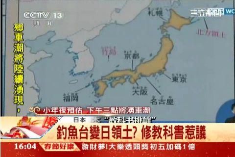 釣魚台列入日本領土 台中韓抗議