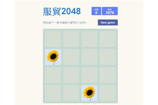 2048-1