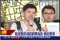 陳為廷出庭g1200