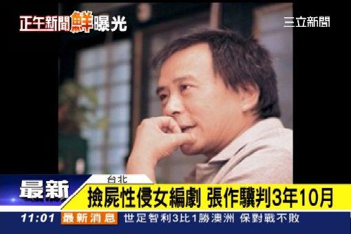 撿屍性侵女編劇 張作驥判3年10月