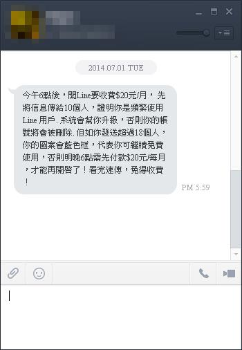 網路謠言:開LINE要收費$20元