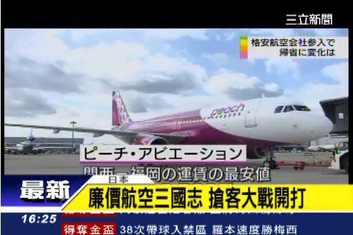 日本廉價航空大混戰,單程機票250日圓、5日圓、甚至1日圓亂打。乘客表示:「家人很多,不得不搭廉價航空啊。」蠶食鯨吞航空市場大餅,看似光鮮亮麗的廉價航空,卻面臨大危機。停飛大戶首推樂桃航空,5月至今至少取消2000航班,乘客多、機長少,飛行員養成學科、正夯。考生:「駕駛飛機感覺很帥,所以想來考看看。可以飛到世界各地去,覺得這樣很棒,所以選擇飛行員之路。」