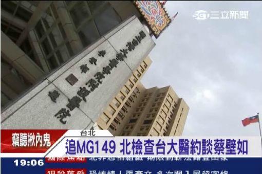 追MG149 北檢查台大醫約談蔡壁如
