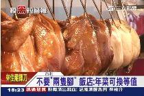 禽流年菜漲1800