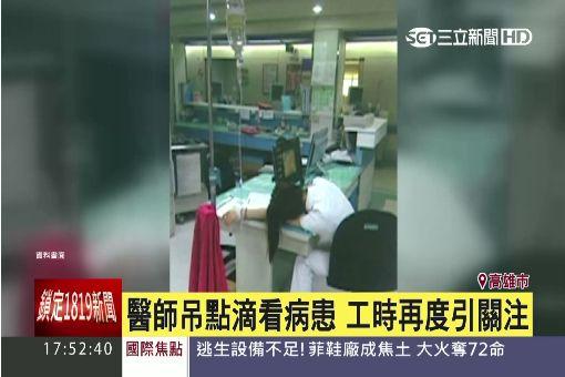 疑被傳染感冒 醫師吊點滴看病患