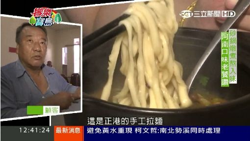 """""""中國口味""""牛肉麵 獨門秘方台灣吃的到"""