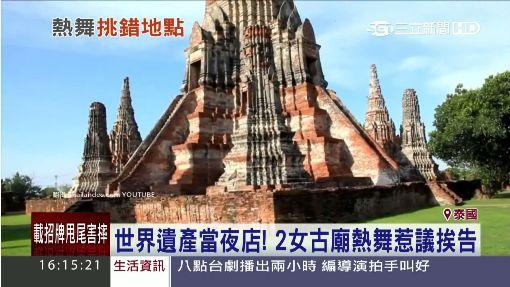 两名泰国辣妹选在柴瓦塔纳兰寺大跳热舞引起挞伐