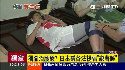 """捆腳治腰酸? 日本礒谷法提倡""""綁著睡"""" ID-340133"""