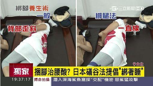 """捆腳治腰酸? 日本礒谷法提倡""""綁著睡"""" ID-340138"""