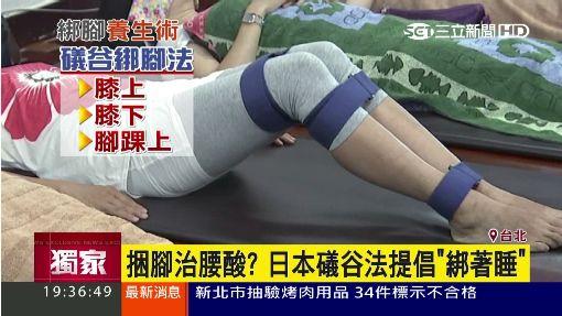 """捆腳治腰酸? 日本礒谷法提倡""""綁著睡"""" ID-340140"""