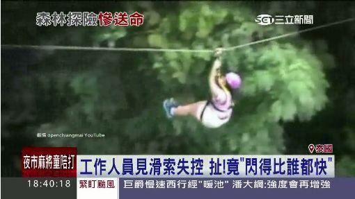 """""""泰恐怖""""! 赴清邁玩""""滑索"""" 陸女慘摔死"""