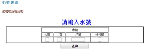 鉛管-翻攝自臺北自來水事業處 http://www.water.gov.taipei/ct.asp?xItem=127401280&CtNode=85025&mp=114001
