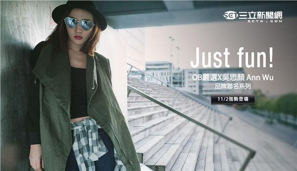 吳思顏(Ann)-OB嚴選X ANN WU聯名系列直播