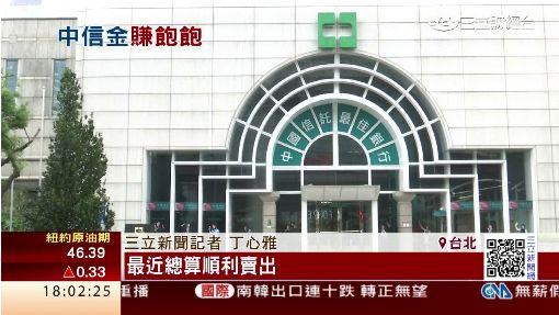 中信松壽大樓151億賣出 中信獲利70億