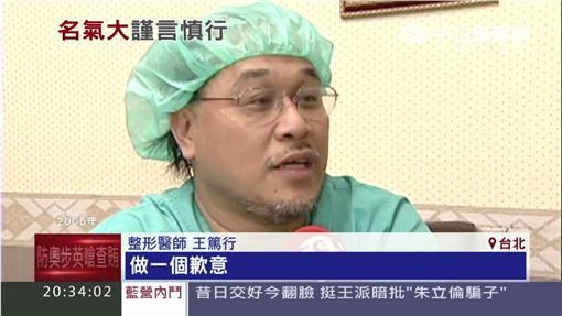 李進良乾爹是他!整形名醫王篤行名氣大