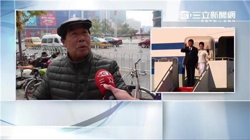 北京,馬習會,大陸民眾,反應