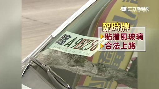 外匯車辦理臨時牌不須勘驗車子,所以帶好文件到監理站辦理即可,有些人以為自辦回台灣的外匯車也要到場,很擔心要開在路上會被抓到,這點可以放心喔,只有辦理正式車牌,車才須要到監理站做驗車