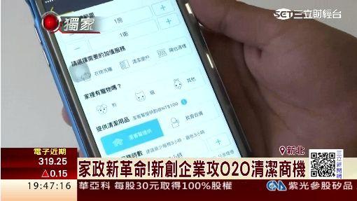 """""""潔客幫""""到府清潔 拚當台灣家政界Uber"""