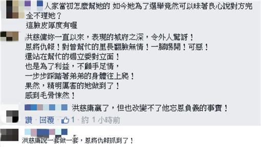 洪慈庸/真相調查委員會臉書