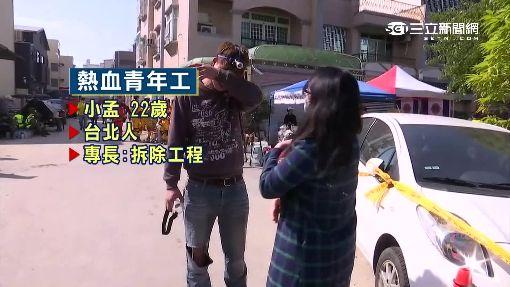 熱血青年工 除夕台北直奔台南救災