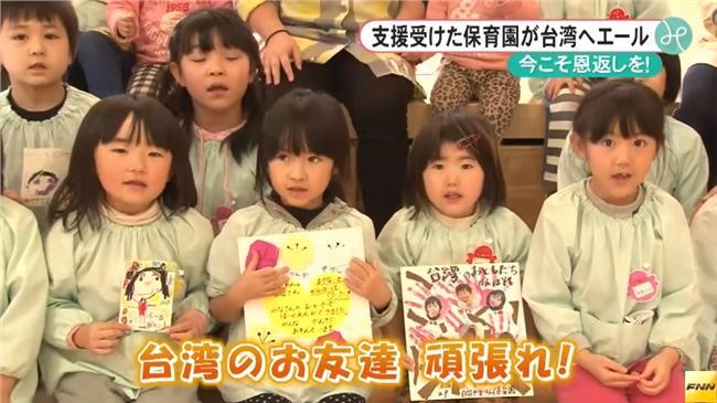 日本小朋友為台灣人祈福(圖/翻攝自YouTube)