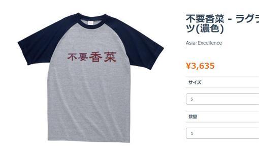 ▲不要香菜T。(圖/翻攝自skiyaki網站) https://goods.skiyaki.tokyo/products/15407