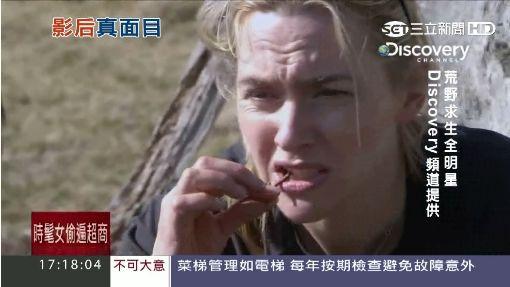 """鐵達尼情未了? 凱特溫絲蕾登高喊""""傑克"""""""