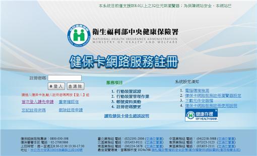 健保卡,報稅,自然人,註冊,國稅局圖/翻攝自網頁 ID-507315
