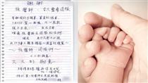 紙條、寶寶/施景中臉書、達志影像