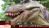侏儸紀公園不是夢!來泰國跑給恐龍追