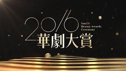2016華劇大賞