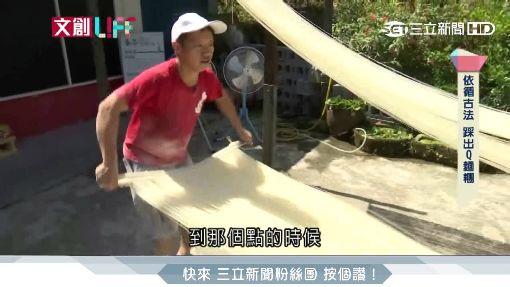 麵線工廠積極轉型 遊客親做手工麵線