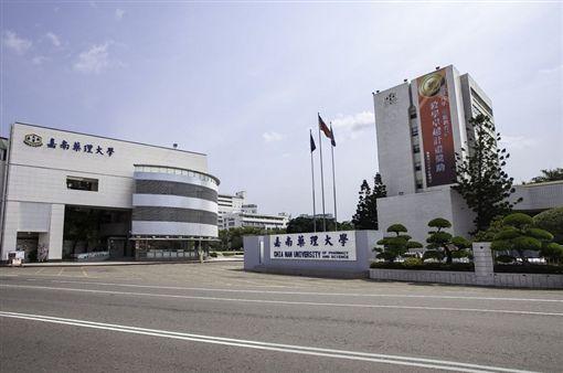 嘉南藥理大學,嘉南藥理大學官網