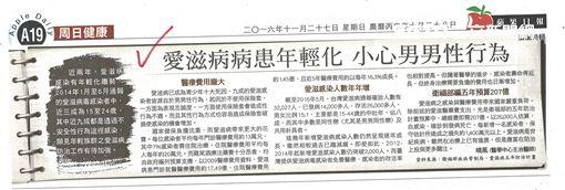 ▲衛福部疾管署澄清,並未在媒體刊登愛滋病年輕化及男男性行為等相關議題之廣告。(圖/擷取自疾管署官網)