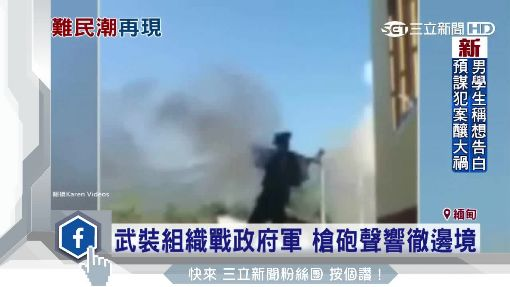 緬北烽火再起!數千居民竄逃中國