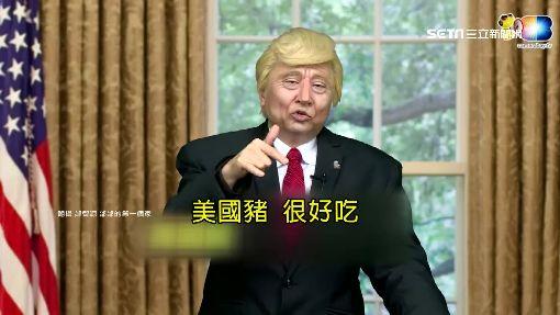"""邰哥""""川普""""再上身! 笑稱吃美豬可""""免疫"""""""