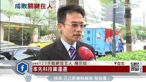 鴻海等三大科技商 中國市場搶人才