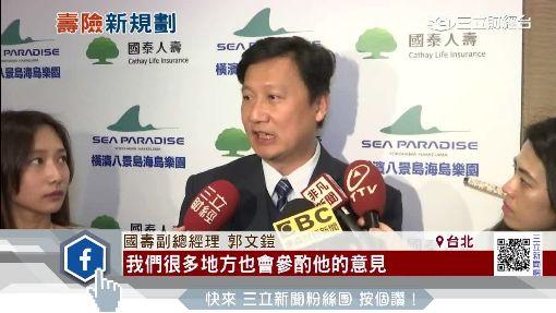 國泰蔡家兄弟首度同台 跨足水族館開發