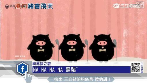 豬肉界愛馬仕?!網易豬一頭要價74萬
