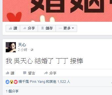 圖/翻攝自天心臉書