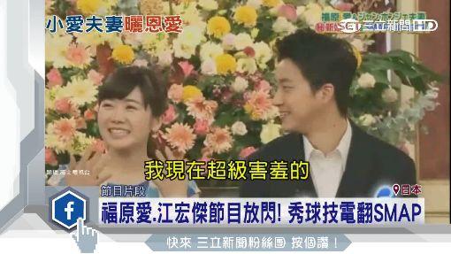福原愛.江宏傑節目放閃! 秀球技電翻SMAP