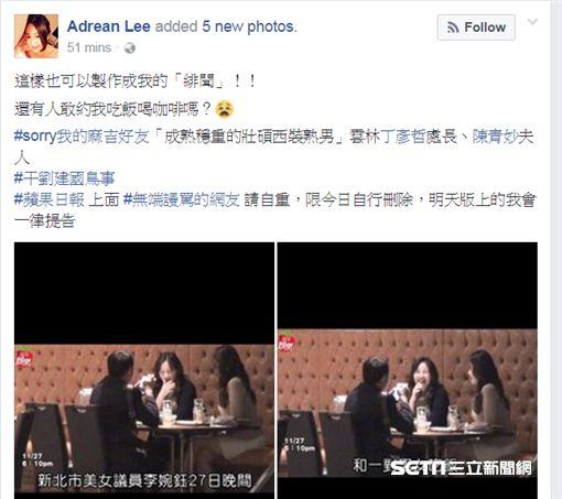 李婉鈺臉書