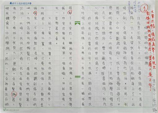 徐生明少棒賽作文(圖/中華民國徐生明棒球發展協會提供)