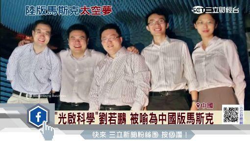 """""""光啟科學""""劉若鵬 被喻為中國版馬斯克"""