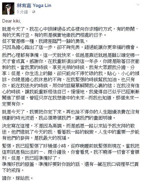 林宥嘉求婚、丁文琪/臉書