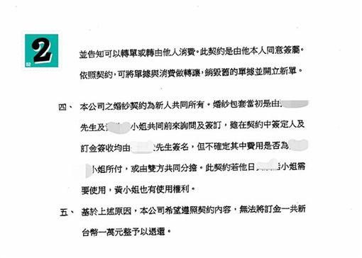桃園,婚紗公司,訂金,退費(圖/翻攝自爆料公社)